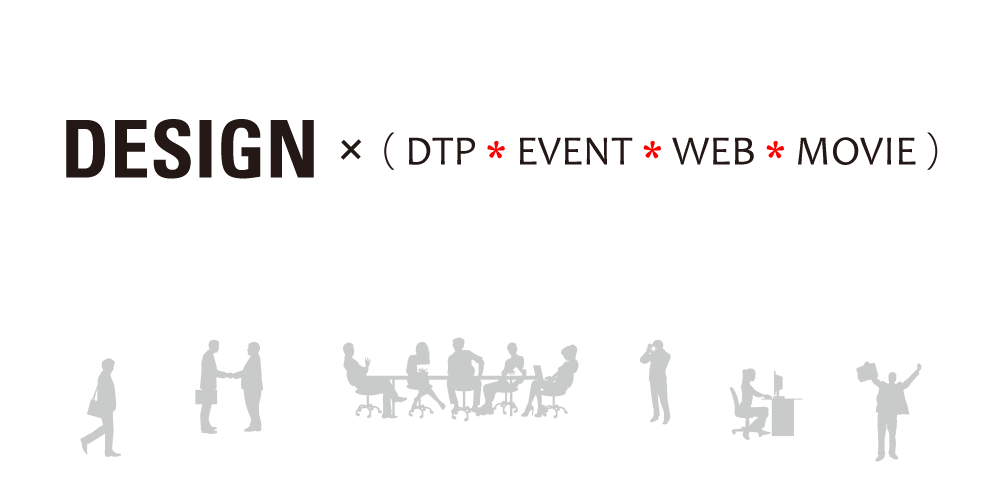DESIGN×(DTP*EVENT*WEB*MOVIE)